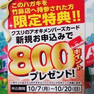 クスリのアオキ『800円分の引換券』(*複数枚あります)