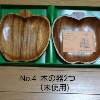 木製皿2個セット