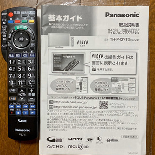Panasonic製42型テレビ