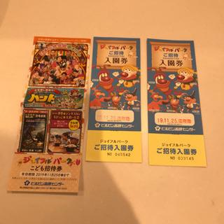 【決定】 ジョイフルパーク 無料入園券3枚
