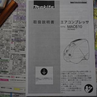 中古 Makita エアコンプレッサー モデル MAC610(5...
