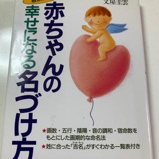 赤ちゃん 名付け本 〜幸せになる 名付け方〜