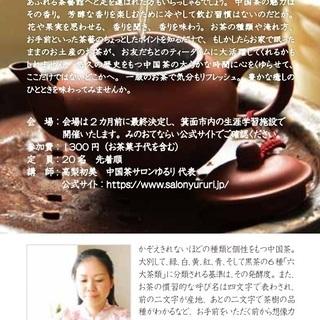 第37回 ゆるりと一服 清香の世界へ ようこそ! 中国茶・台湾茶...