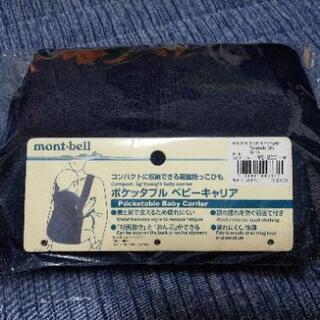 【値下げ】モンベル 抱っこ紐 ベビーキャリア