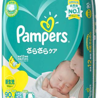パンパース(新生児)