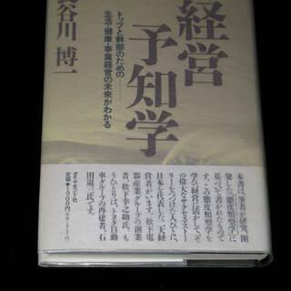 ② 長谷川博一著 経営予知学 -トップと幹部のための生活・健康・...