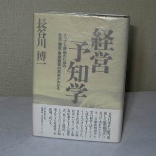③ 長谷川博一著 経営予知学 -トップと幹部のための生活・健康・...