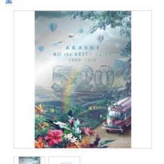 嵐 10月16日日発売ビデオクリップDVD初回限定盤