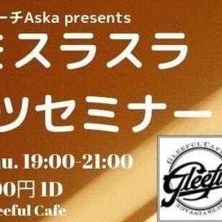 英語をスラスラ話すコツセミナー@柏Gleeful Cafe