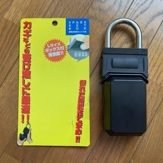 携帯式保安ボックス錠(スペアキーボックス)