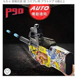 P-90水玉電動ガン