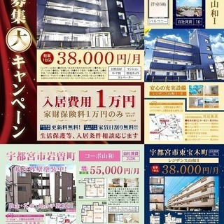 ☆☆『秋』の!お引越し支援!【11,400円のみ】で入居キャンペ...