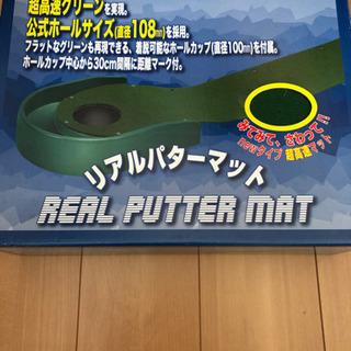 新品★パターマット