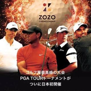 ZOZO CHAMPIONSHIP 10月27日(日) ゴルフ ...