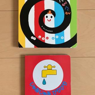 絵本2冊セット