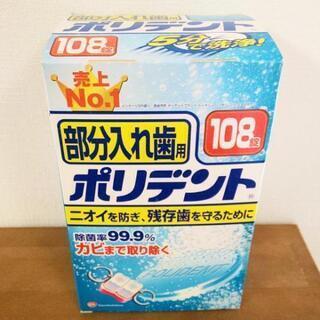 【訳あり】部分入れ歯用洗浄剤 ポリデント 90錠