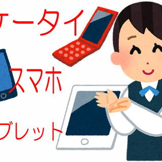 ケータイショップスタッフ【接客販売や新規と機種変更の契約手続】 ...