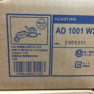 【新品】KOIZUMI コイズミ照明 ダウンライト AD1001...