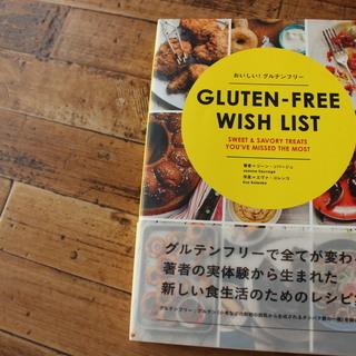 ♪グルテンフリー本(定価3000円)&糖質オフのお菓子作りレシピ...