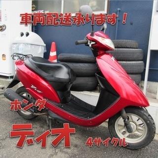 埼玉川口発!ホンダ ディオ レッド AF62 低燃費4サイクル ...