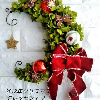 昨年大人気!限定4個のクリスマス特別レッスン クリスマスクレッセ...