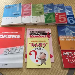 宅地建物取引士 平成29年度 テキスト!
