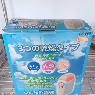 仙台市若林区〜イズミ/ふとん乾燥機/FK-650-D