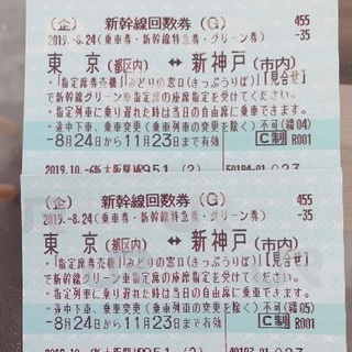 東京⇄新神戸新幹線グリーン券(有効期限11/23)