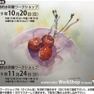 11月24日水彩画で「さくらんぼ」を描くワークショップ