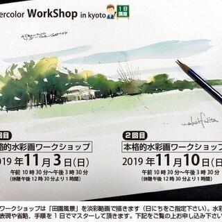 本格的水彩画で「田園風景」を描く