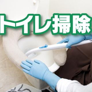 ☆★トイレクリーニング☆★プロがすみずみまで綺麗に!水漏れ・詰ま...