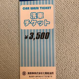 洗車チケット 3500円分