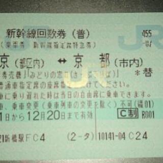 東京~京都間新幹線チケット一枚