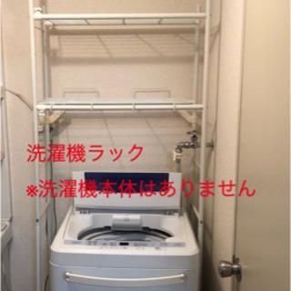 0円☆洗濯機ラック