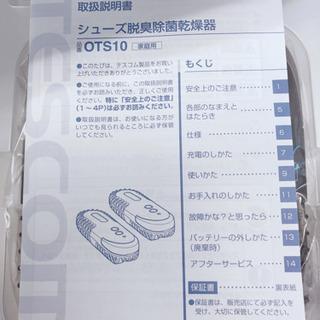 仙台市若林区〜未使用品❗️TESCOM 消臭グッズ全般 シューズ クリーン EX  - 生活雑貨