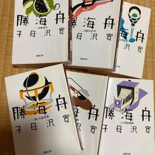 勝海舟 1〜6巻セット