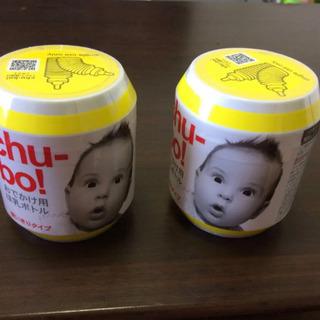 【新品】chu-bo チューボ 使い捨て哺乳瓶