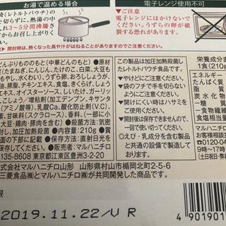 糖質コントロール食品  中華丼 親子丼各2個