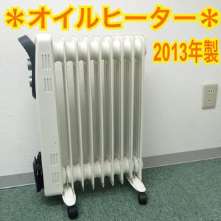 【ご来店限定】オイルヒーター 2013年製