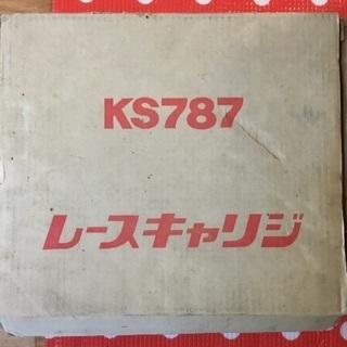 KS787レースキャリジ