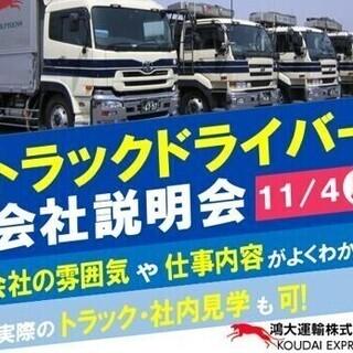 【11/4会社説明会開催】中途正社員 トラックドライバー大募集(...