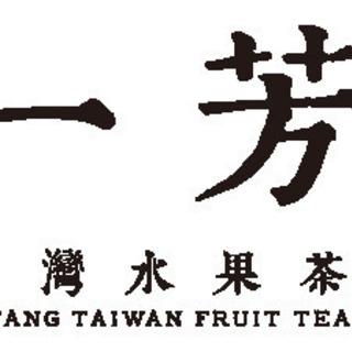 急募台湾フルーツタピオカ専門店『 一芳 』カウンターでの接客、調...