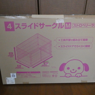 小型犬ゲージ・ピンク
