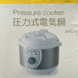 圧力式電気鍋