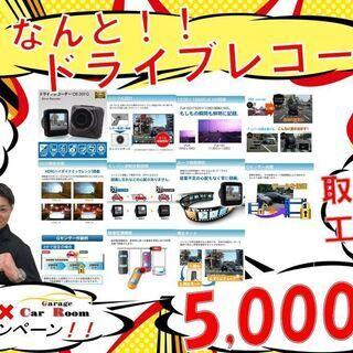 ☆店舗移転キャンペーン☆ドライブレコーダー+取付工賃コミコミ¥5...