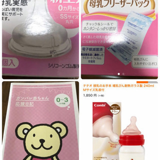 【新品未使用】母乳実感乳首、母乳フリーザーパック、コンビ授乳のお...
