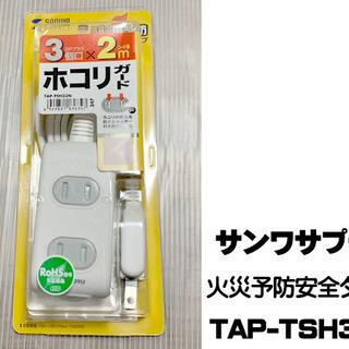 未使用品)サンワサプライ 電源タップ TAP-TSH32N 延長...