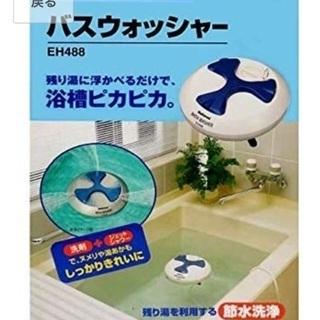 【新品同様】ナショナル 自動浴槽洗浄機