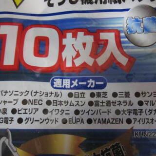 各社共通掃除機用ゴミパック29個【大阪】手渡し希望500円