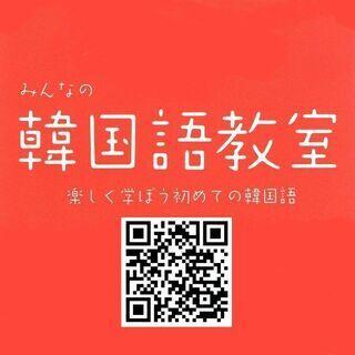韓国語教室 越谷会場 11月入門クラス開講!
